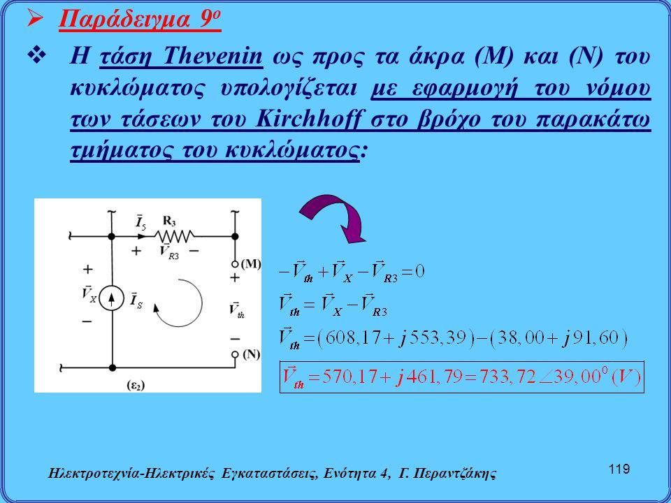 Ηλεκτροτεχνία-Ηλεκτρικές Εγκαταστάσεις, Ενότητα 4, Γ. Περαντζάκης