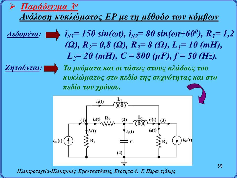 Ανάλυση κυκλώματος ΕΡ με τη μέθοδο των κόμβων