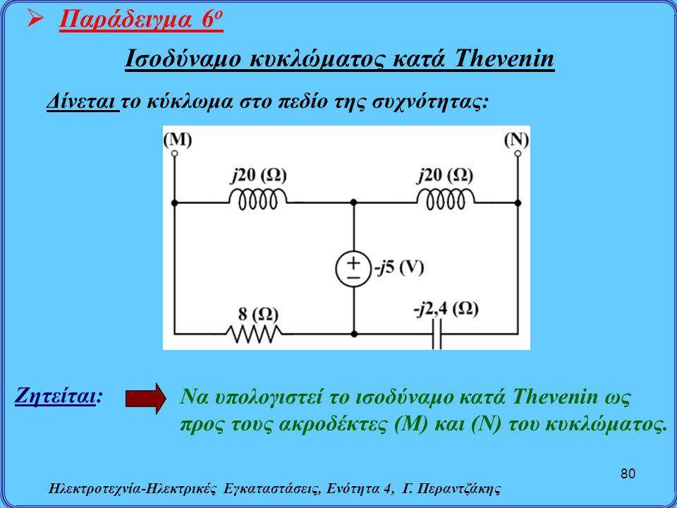 Ισοδύναμο κυκλώματος κατά Thevenin