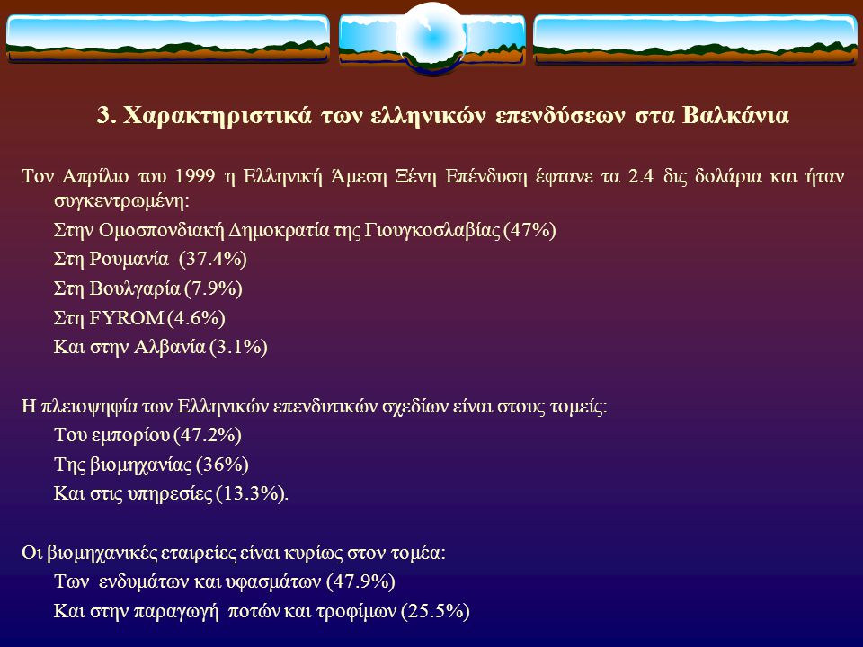 3. Χαρακτηριστικά των ελληνικών επενδύσεων στα Βαλκάνια