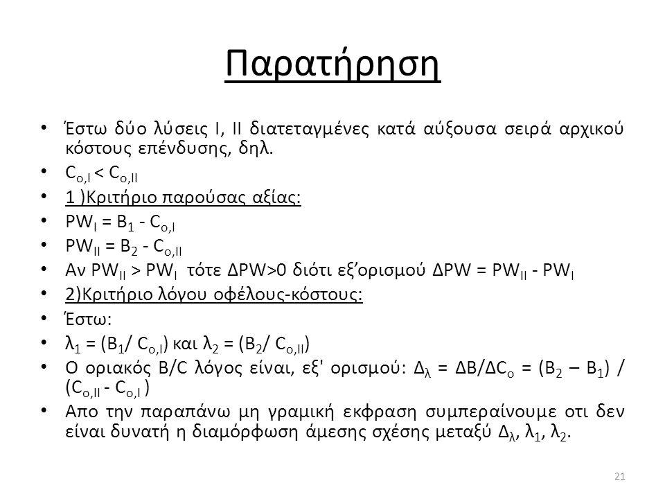 Παρατήρηση Έστω δύο λύσεις I, II διατεταγμένες κατά αύξουσα σειρά αρχικού κόστους επένδυσης, δηλ. Co,I < Co,II.