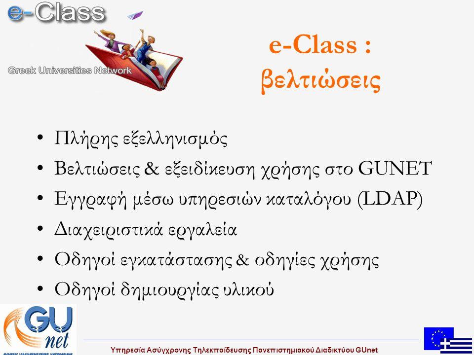e-Class : βελτιώσεις Πλήρης εξελληνισμός