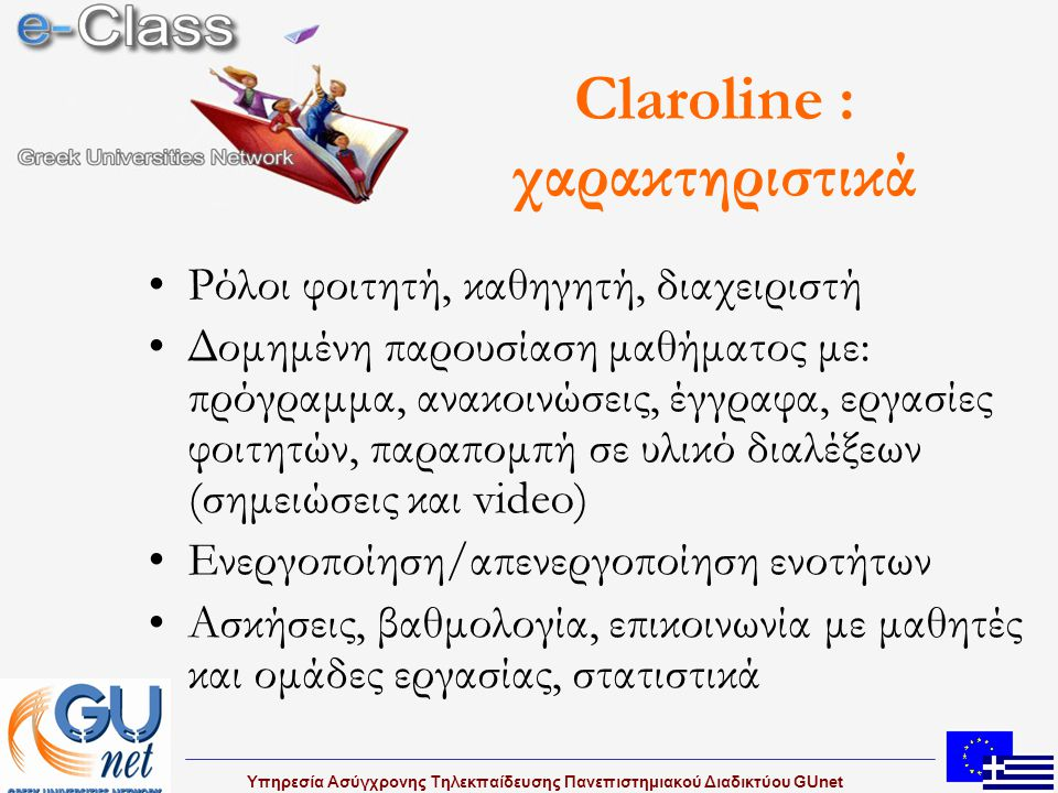 Claroline : χαρακτηριστικά