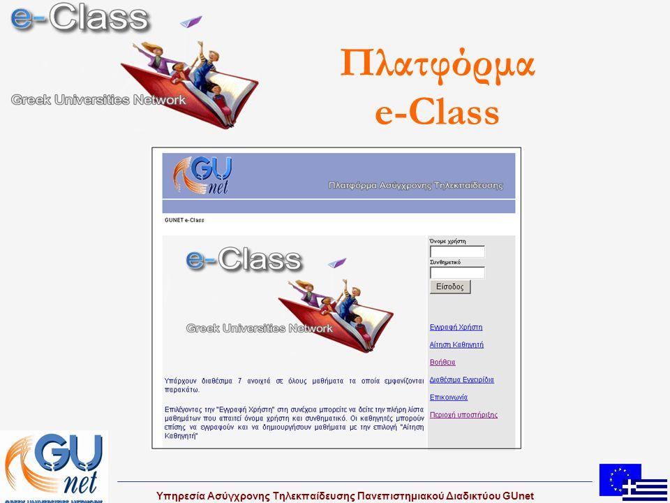 Πλατφόρμα e-Class