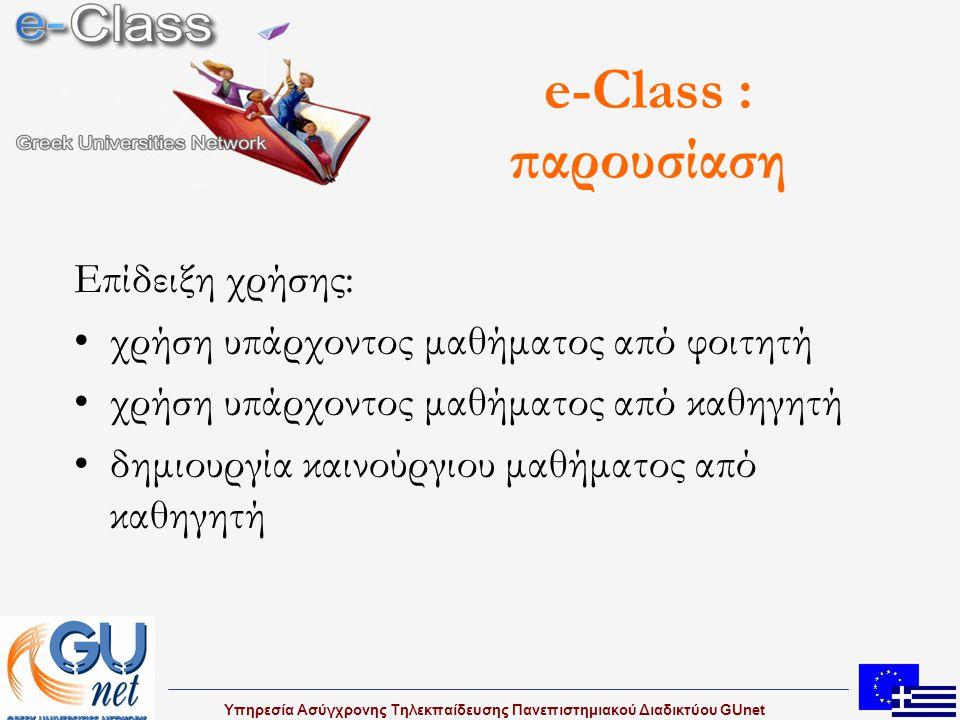 e-Class : παρουσίαση Επίδειξη χρήσης: