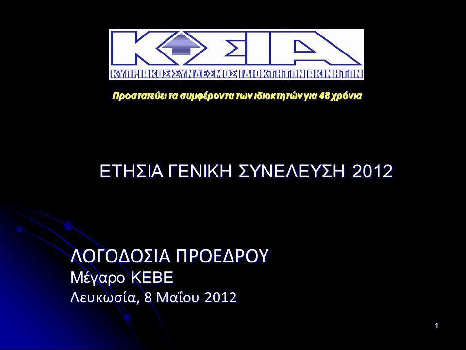 ΛΟΓΟΔΟΣΙΑ ΠΡΟΕΔΡΟΥ Μέγαρο ΚΕΒΕ Λευκωσία, 8 Μαΐου 2012