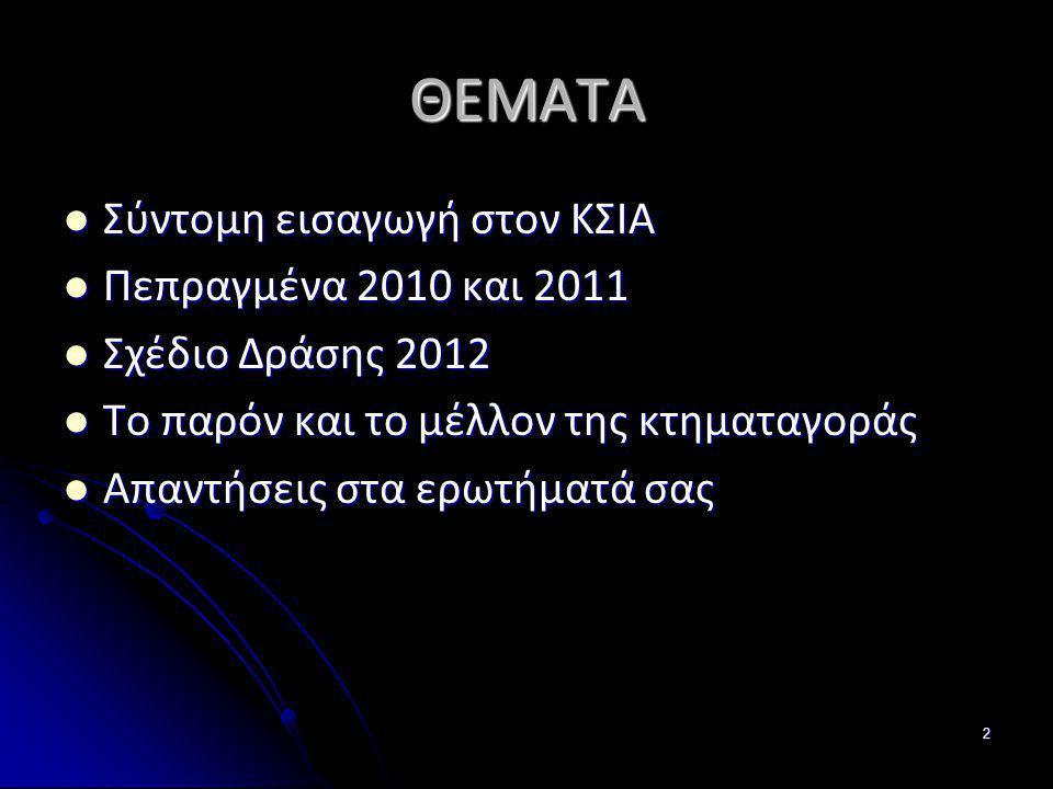 ΘΕΜΑΤΑ Σύντομη εισαγωγή στον ΚΣΙΑ Πεπραγμένα 2010 και 2011