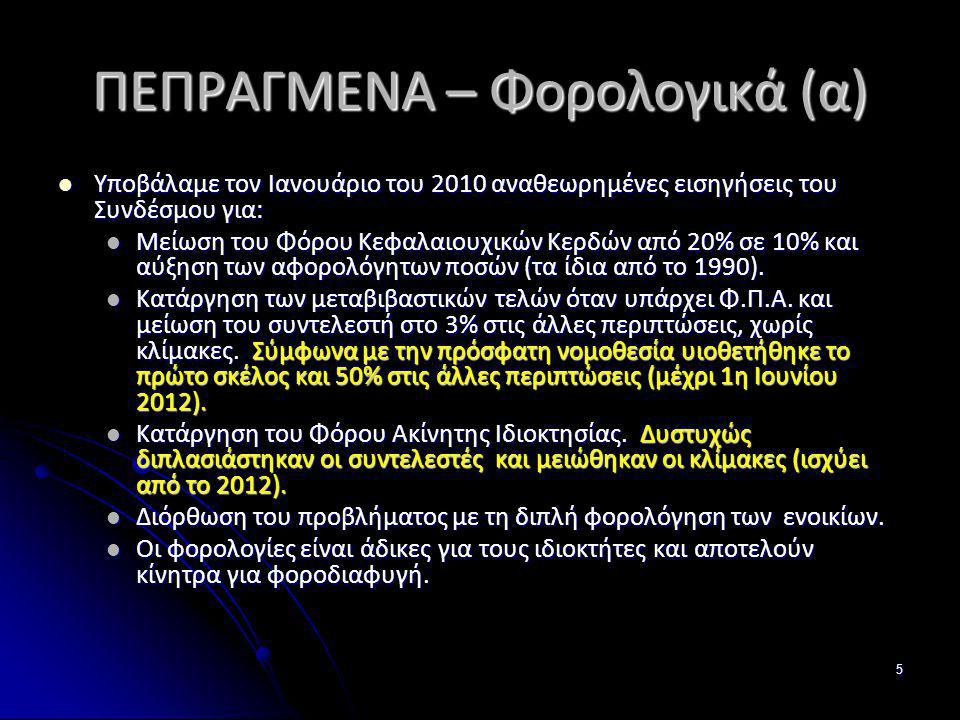 ΠΕΠΡΑΓΜΕΝΑ – Φορολογικά (α)