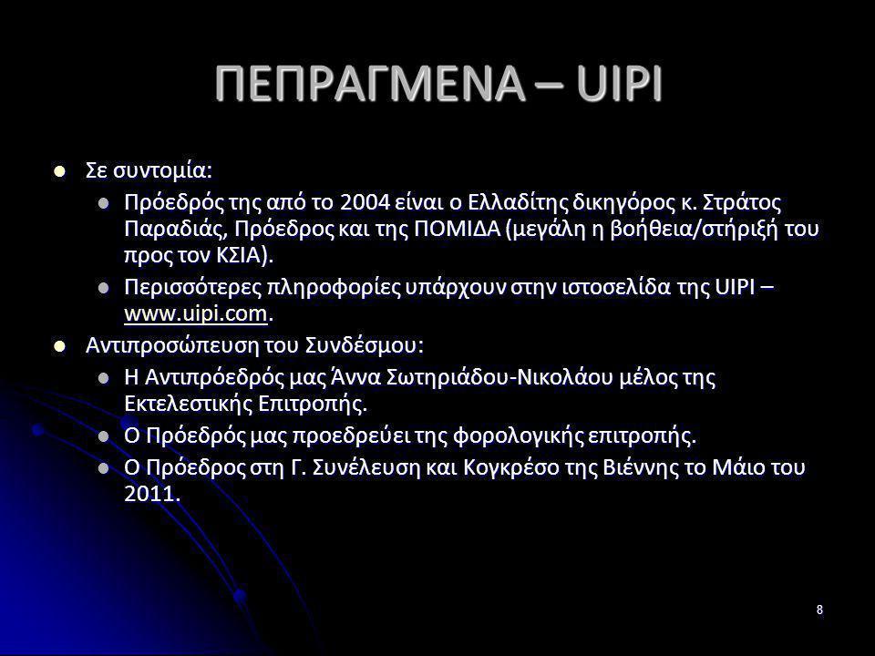 ΠΕΠΡΑΓΜΕΝΑ – UIPI Σε συντομία: