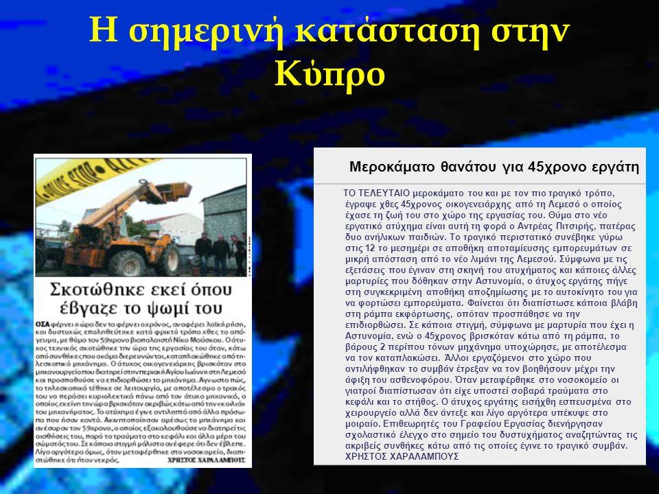 Η σημερινή κατάσταση στην Κύπρο