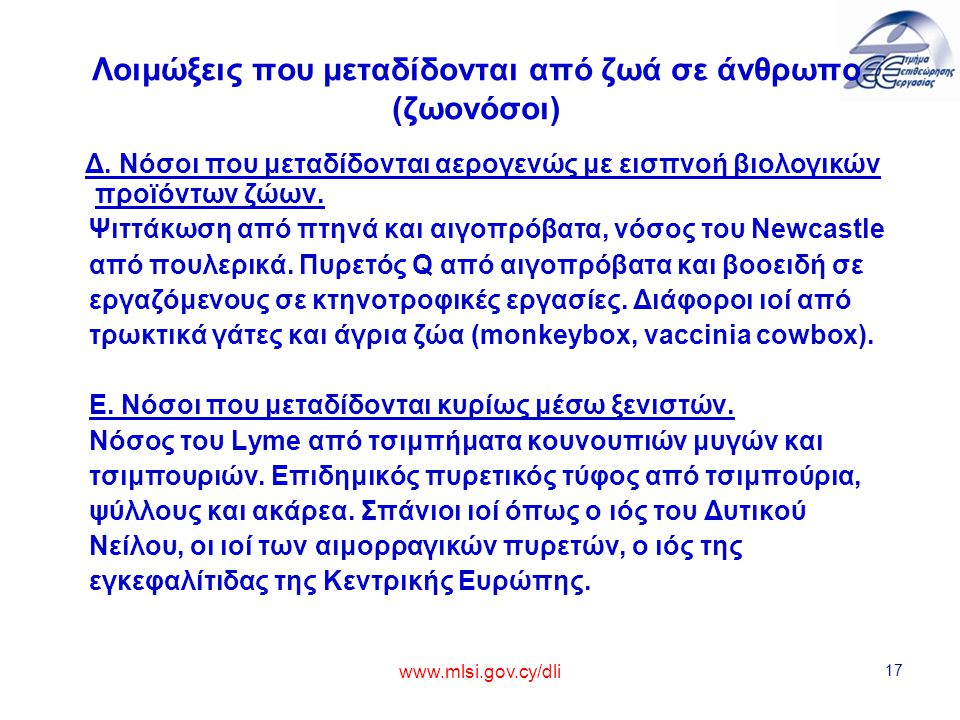 Λοιμώξεις που μεταδίδονται από ζωά σε άνθρωπο (ζωονόσοι)