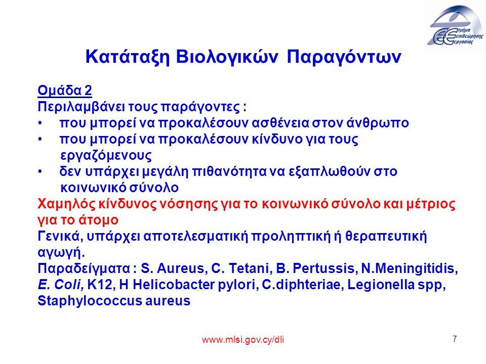 Κατάταξη Βιολογικών Παραγόντων