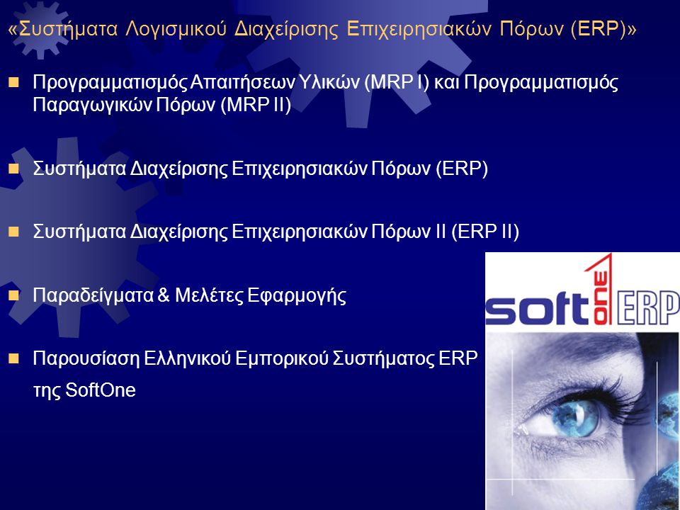«Συστήματα Λογισμικού Διαχείρισης Επιχειρησιακών Πόρων (ERP)»