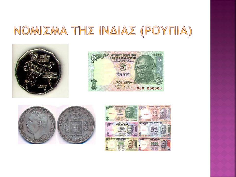 Νομισμα τησ ινδιασ (ρουπια)