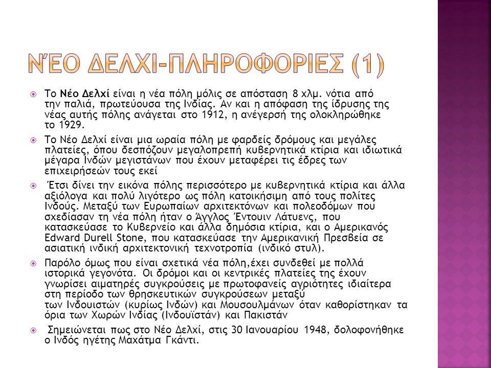 ΝΈΟ ΔΕΛΧΙ-ΠΛΗΡΟΦΟΡΙΕΣ (1)