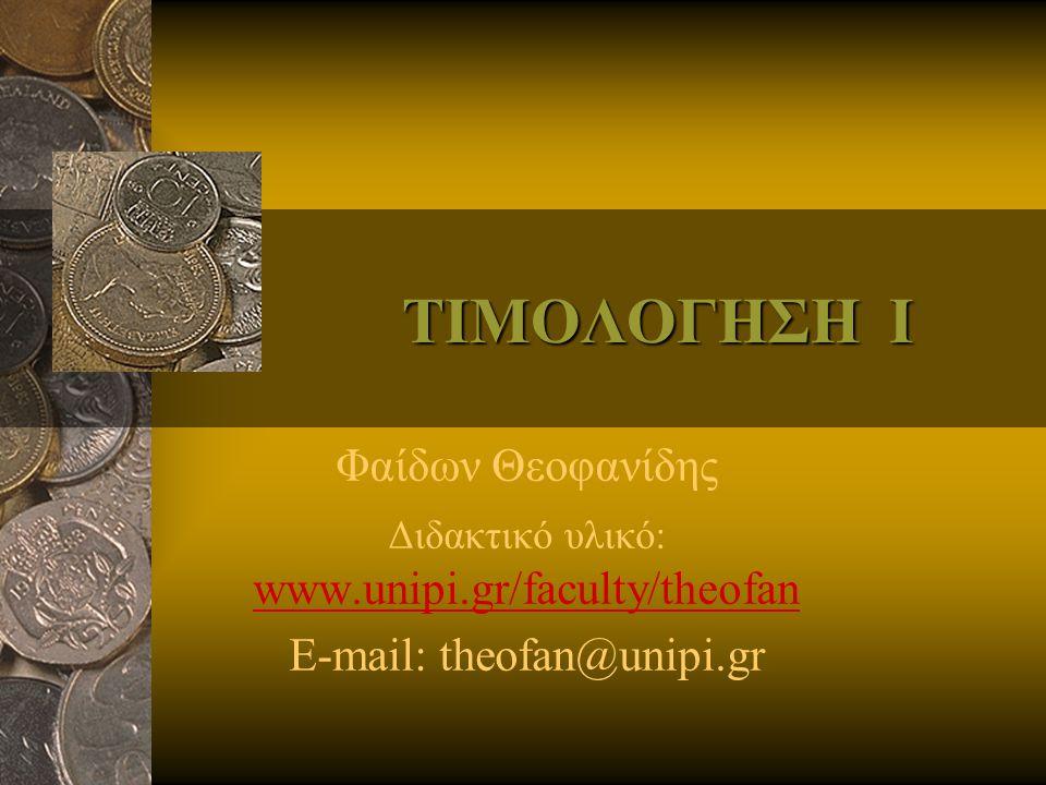 ΤΙΜΟΛΟΓΗΣΗ I Φαίδων Θεοφανίδης E-mail: theofan@unipi.gr