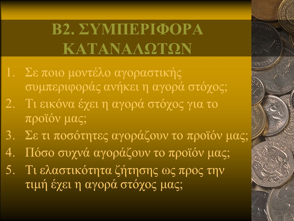 Β2. ΣΥΜΠΕΡΙΦΟΡΑ ΚΑΤΑΝΑΛΩΤΩΝ