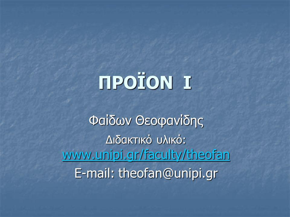 ΠΡΟΪΟΝ I Φαίδων Θεοφανίδης E-mail: theofan@unipi.gr