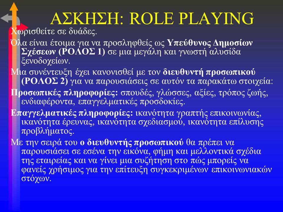 ΑΣΚΗΣΗ: ROLE PLAYING Χωρισθείτε σε δυάδες.