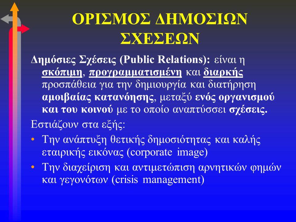 ΟΡΙΣΜΟΣ ΔΗΜΟΣΙΩΝ ΣΧΕΣΕΩΝ