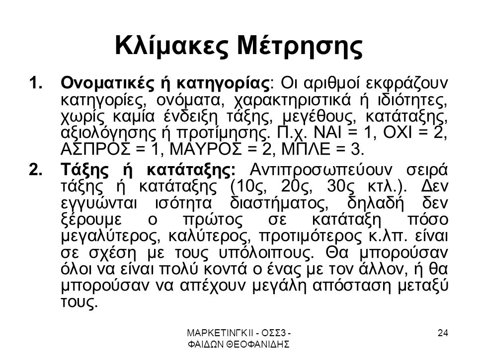ΜΑΡΚΕΤΙΝΓΚ ΙΙ - ΟΣΣ3 - ΦΑΙΔΩΝ ΘΕΟΦΑΝΙΔΗΣ