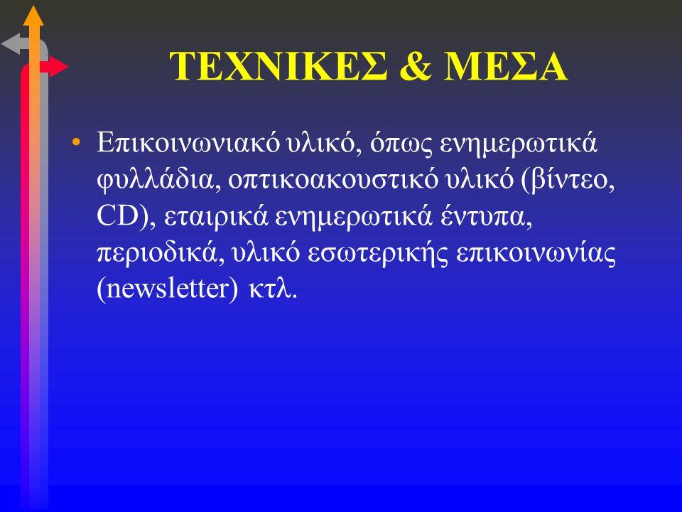 ΤΕΧΝΙΚΕΣ & ΜΕΣΑ