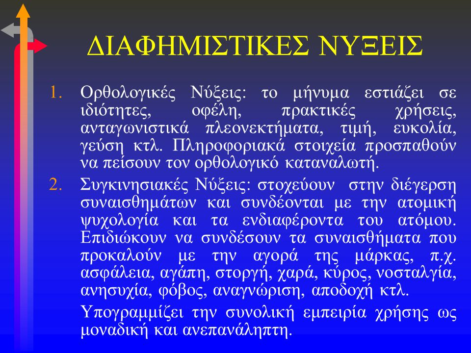 ΔΙΑΦΗΜΙΣΤΙΚΕΣ ΝΥΞΕΙΣ
