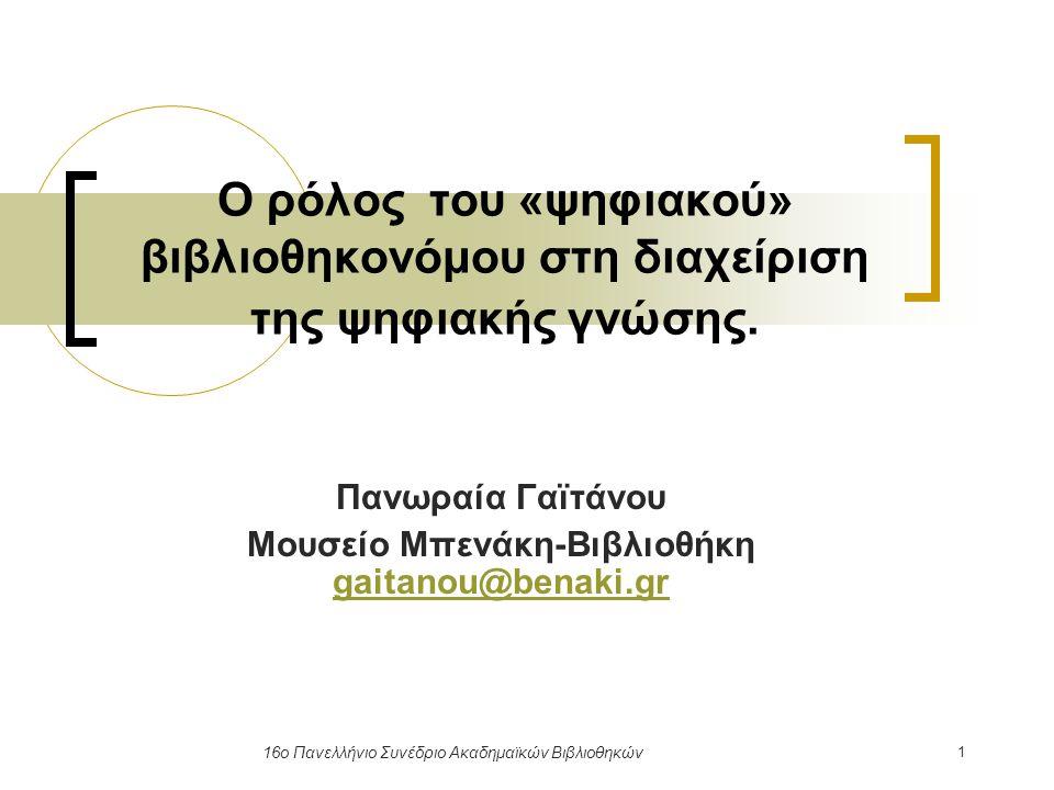 Πανωραία Γαϊτάνου Μουσείο Μπενάκη-Βιβλιοθήκη gaitanou@benaki.gr