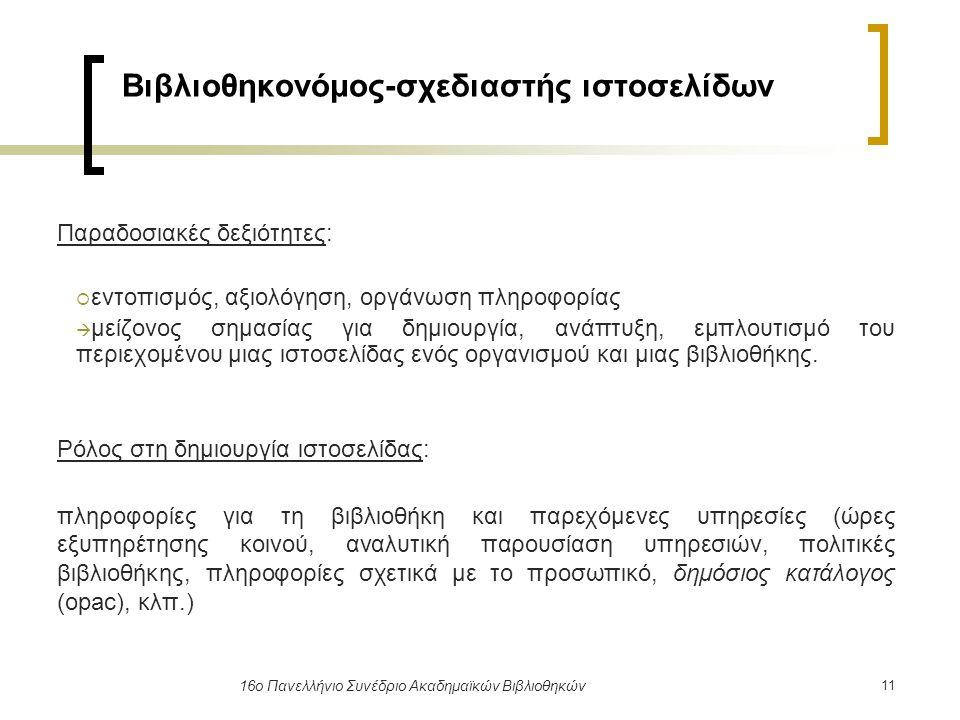 Βιβλιοθηκονόμος-σχεδιαστής ιστοσελίδων