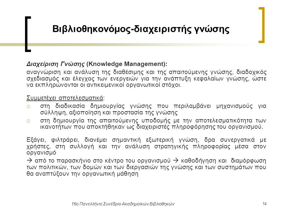 Βιβλιοθηκονόμος-διαχειριστής γνώσης
