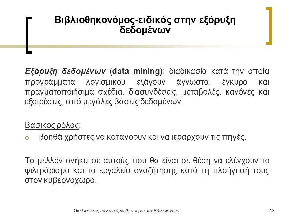 Βιβλιοθηκονόμος-ειδικός στην εξόρυξη δεδομένων