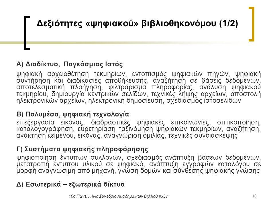 Δεξιότητες «ψηφιακού» βιβλιοθηκονόμου (1/2)