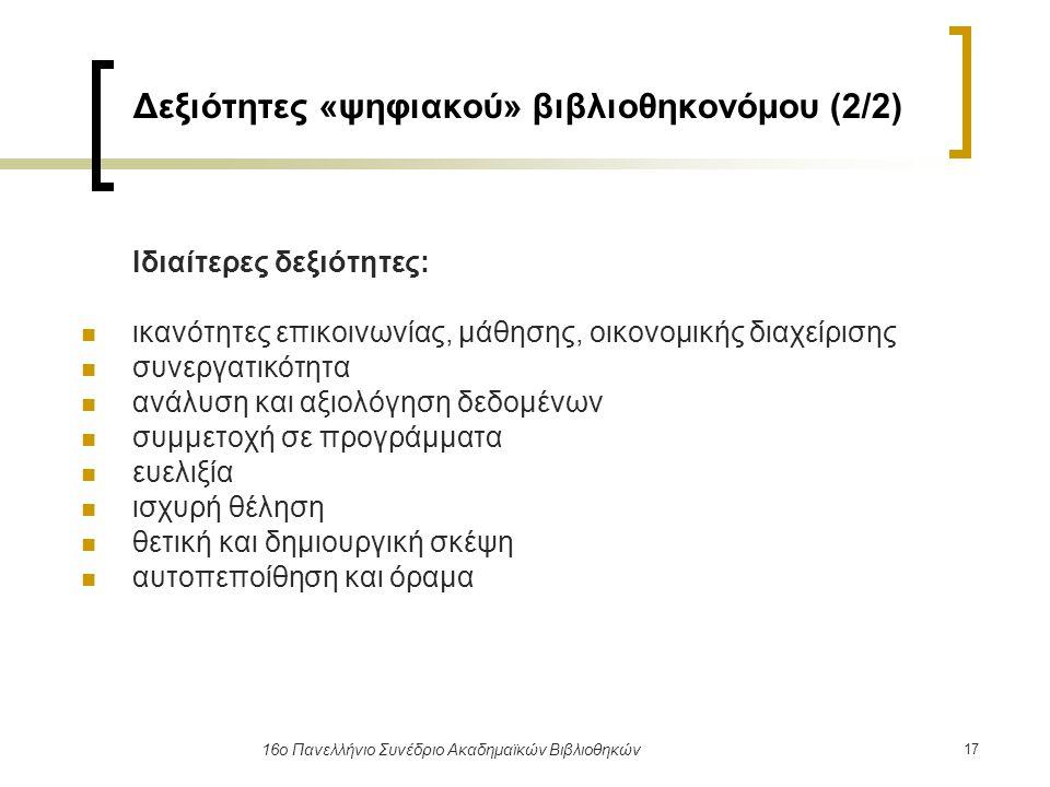 Δεξιότητες «ψηφιακού» βιβλιοθηκονόμου (2/2)