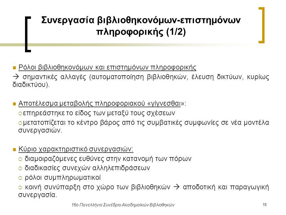 Συνεργασία βιβλιοθηκονόμων-επιστημόνων πληροφορικής (1/2)