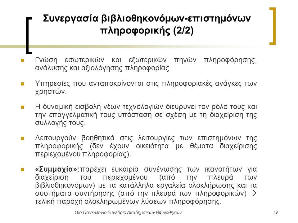 Συνεργασία βιβλιοθηκονόμων-επιστημόνων πληροφορικής (2/2)