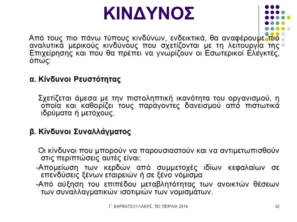 Γ. ΒΑΡΒΑΤΣΟΥΛΑΚΗΣ, ΤΕΙ ΠΕΙΡΑΙΑ 2014