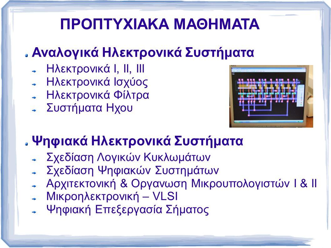 ΠΡΟΠΤΥΧΙΑΚΑ ΜΑΘΗΜΑΤΑ Αναλογικά Ηλεκτρονικά Συστήματα