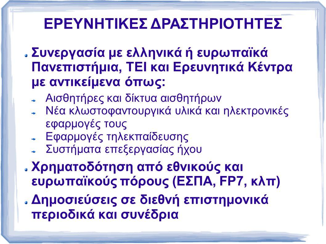 ΕΡΕΥΝΗΤΙΚΕΣ ΔΡΑΣΤΗΡΙΟΤΗΤΕΣ