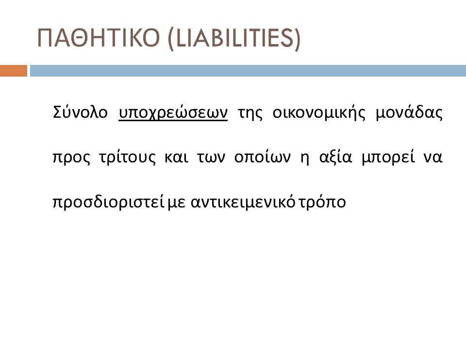 ΠΑΘΗΤΙΚΟ (LIABILITIES)
