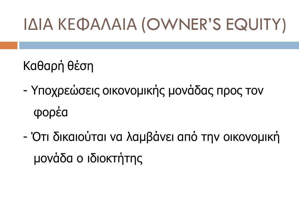 ΙΔΙΑ ΚΕΦΑΛΑΙΑ (OWNER'S EQUITY)