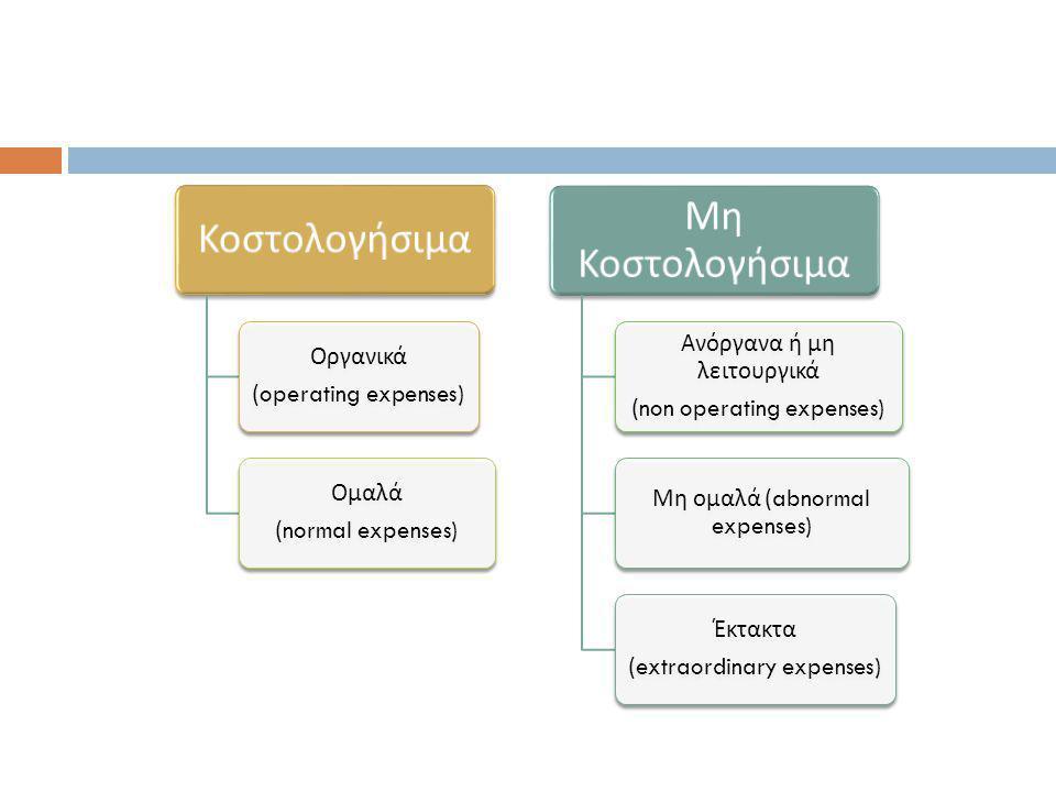 Ανόργανα ή μη λειτουργικά (non operating expenses)