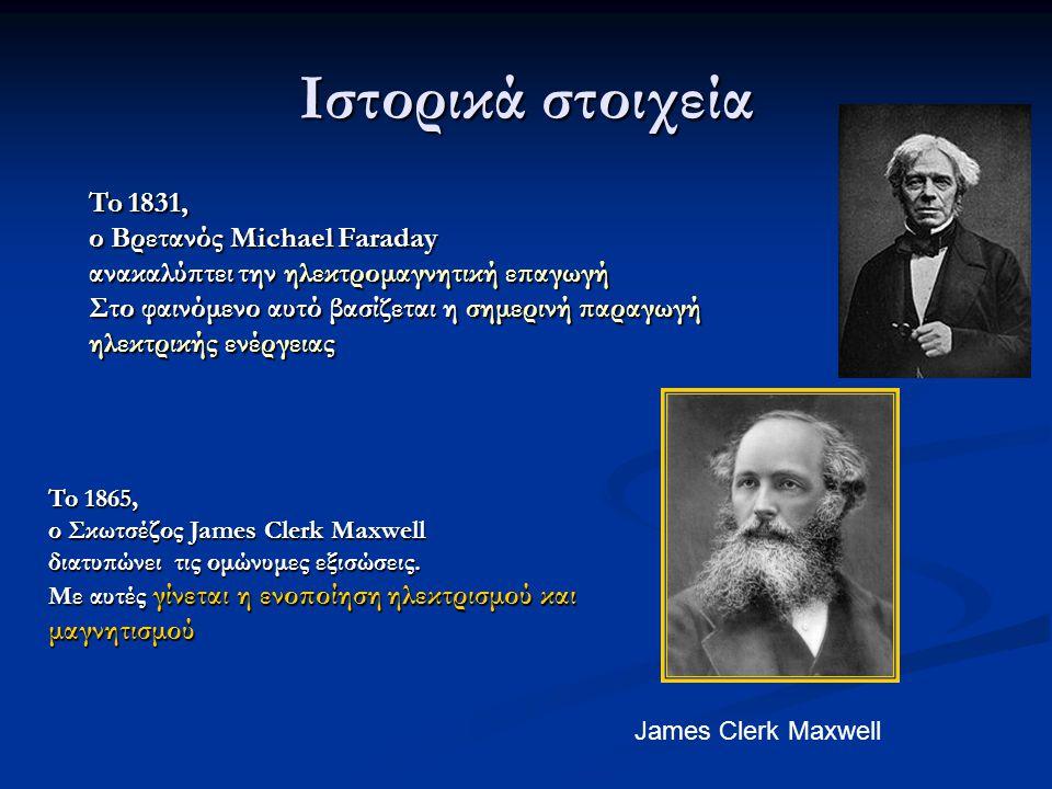 Ιστορικά στοιχεία To 1831, ο Βρετανός Michael Faraday