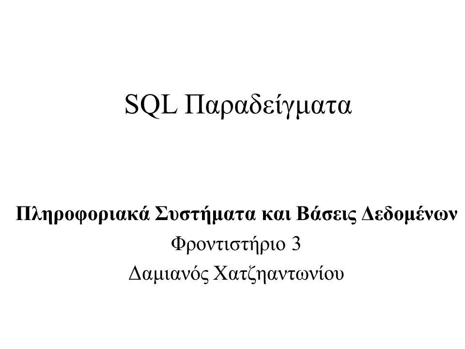 Πληροφοριακά Συστήματα και Βάσεις Δεδομένων