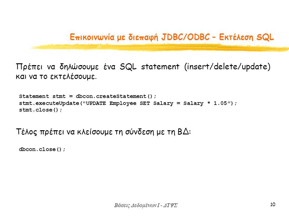 Eπικοινωνία με διεπαφή JDBC/ODBC – Εκτέλεση SQL