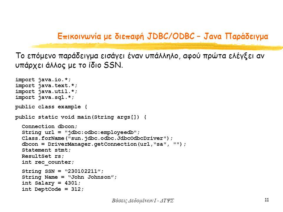 Eπικοινωνία με διεπαφή JDBC/ODBC – Java Παράδειγμα