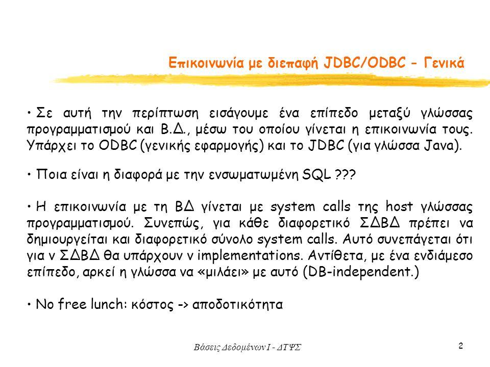 Eπικοινωνία με διεπαφή JDBC/ODBC - Γενικά