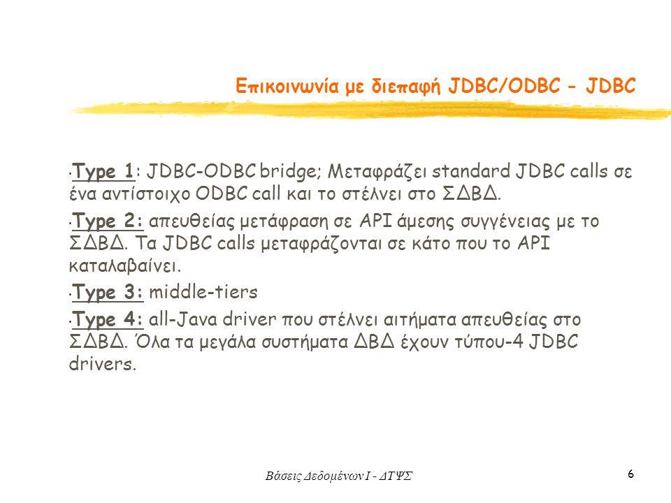 Eπικοινωνία με διεπαφή JDBC/ODBC - JDBC