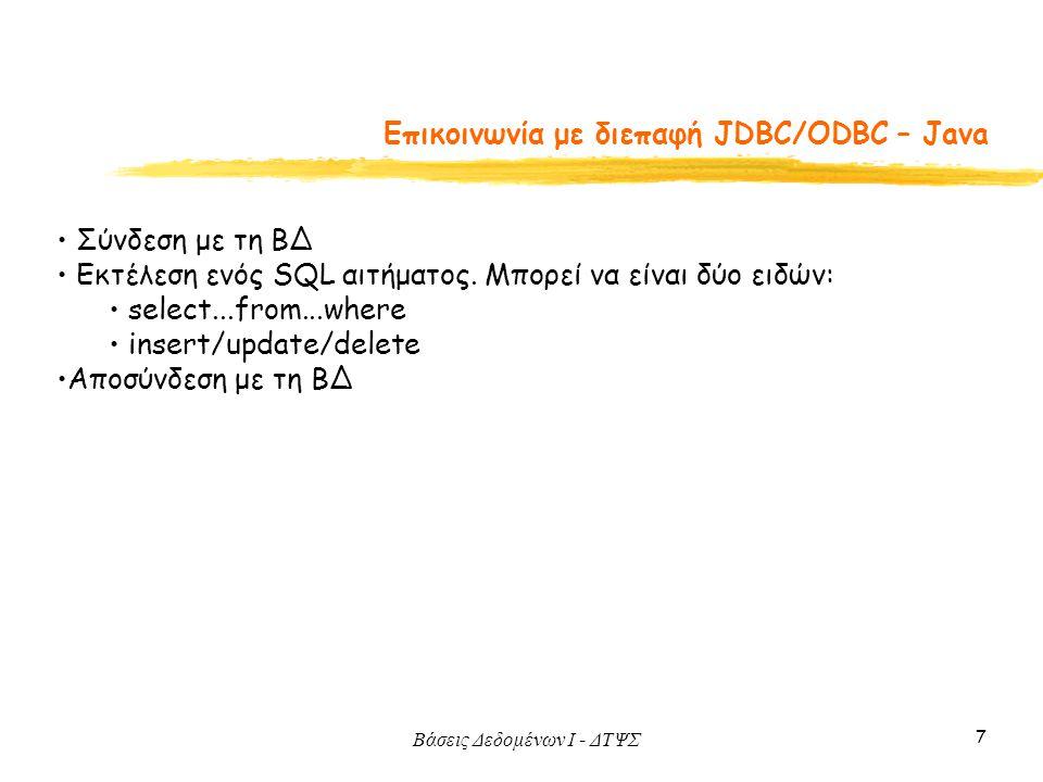 Eπικοινωνία με διεπαφή JDBC/ODBC – Java