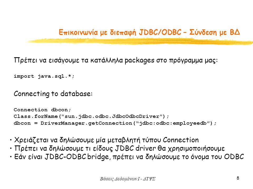 Eπικοινωνία με διεπαφή JDBC/ODBC – Σύνδεση με ΒΔ