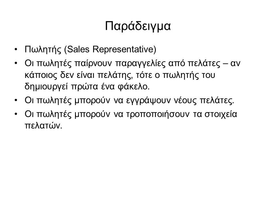 Παράδειγμα Πωλητής (Sales Representative)